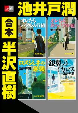 合本 半沢直樹【文春e-Books】-電子書籍
