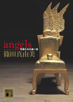 angels 天使たちの長い夜-電子書籍