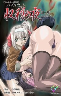 【フルカラー成人版】ハイヌウェレ収穫の夜 第一話 Complete版
