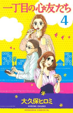 一丁目の心友たち(4)-電子書籍