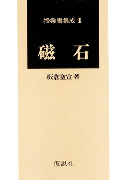(授業書集成1)磁石-電子書籍