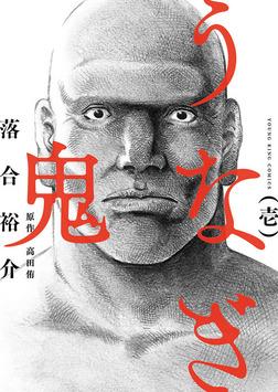 うなぎ鬼 / 1-電子書籍