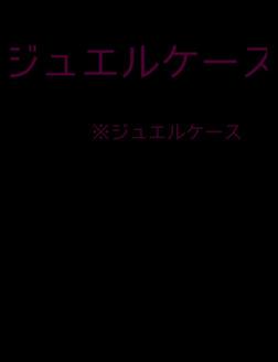 ジュエルケース 4-電子書籍