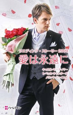 ウエディング・ストーリー2009 愛は永遠に-電子書籍