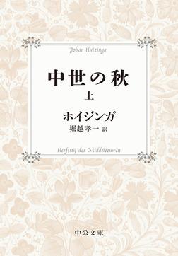 中世の秋(上)-電子書籍