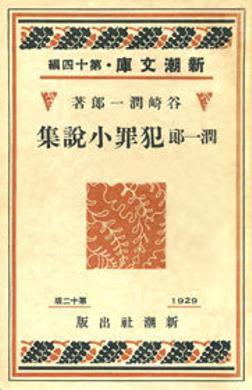 潤一郎犯罪小説集-電子書籍
