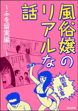 【閲覧注意】風俗嬢のリアルな話~ふを留実編~ 12-電子書籍