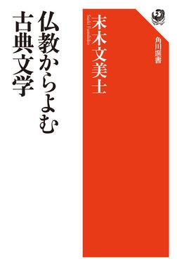 仏教からよむ古典文学-電子書籍