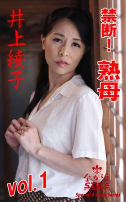 【ながえSTYLE 淫靡ストーリー写真集】 禁断! 熟母 井上綾子 Vol.1-電子書籍