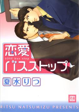 恋愛バスストップ-電子書籍