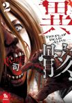 異骸-THE PLAY DEAD/ALIVE-
