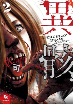 【期間限定 無料お試し版 閲覧期限2020年2月29日】異骸-THE PLAY DEAD/ALIVE-(2)-電子書籍