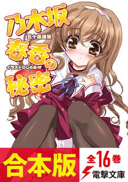 【合本版】乃木坂春香の秘密 全16巻-電子書籍