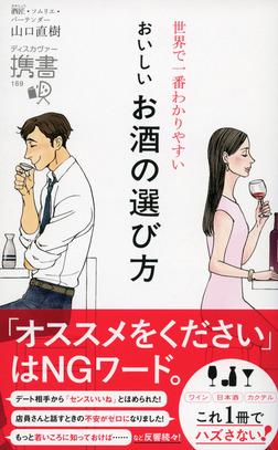 おいしいお酒の選び方-電子書籍