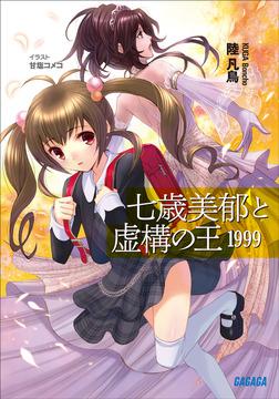 七歳美郁と虚構の王 1999-電子書籍