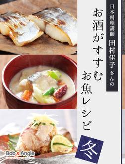 日本料理講師 田村佳子さんのお酒がすすむお魚レシピ-冬--電子書籍