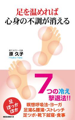 足を温めれば心身の不調が消える(KKロングセラーズ)-電子書籍