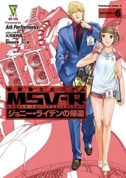 機動戦士ガンダム MSV-R ジョニー・ライデンの帰還(6)-電子書籍
