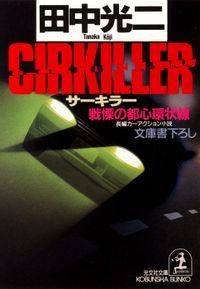 CIRKILLER(サーキラー)~戦慄の都心環状線~