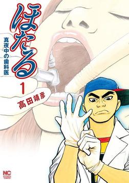 ほたる~真夜中の歯科医 1-電子書籍