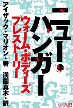 ニュー・ハンガー ウォーム・ボディーズ プレストーリー-電子書籍