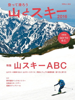 登って滑ろう 『山とスキー2016』-電子書籍