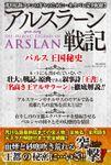 『アルスラーン戦記』パルス王国秘史