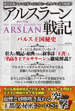 『アルスラーン戦記』パルス王国秘史-電子書籍