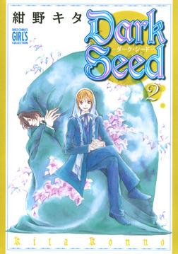 Dark Seed―ダーク・シード―  (2)-電子書籍