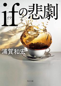 ifの悲劇-電子書籍