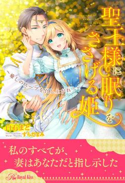 【全1-5セット】聖王様に眠りをささげる姫~癒しのスープを召し上がれ!~【イラスト付】-電子書籍