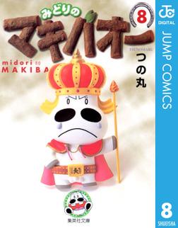 みどりのマキバオー 8-電子書籍