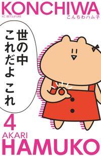 こんちわハム子 分冊版(4)