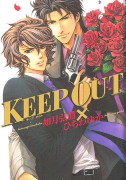 KEEP OUT-電子書籍