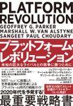 プラットフォーム・レボリューション PLATFORM REVOLUTION―――未知の巨大なライバルとの競争に勝つために