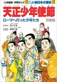 学習まんが 少年少女 人物日本の歴史 天正少年使節