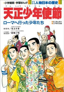 学習まんが 少年少女 人物日本の歴史 天正少年使節-電子書籍