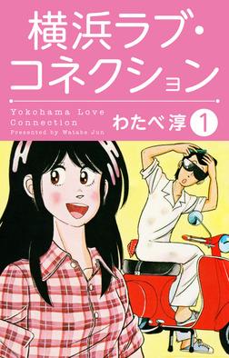 横浜ラブコネクション1-電子書籍