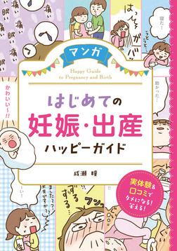 マンガ はじめての妊娠・出産 ハッピーガイド-電子書籍