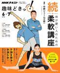 NHK 趣味どきっ!(火曜) 続・体が硬い人のための柔軟講座2018年6月~7月