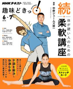 NHK 趣味どきっ!(火曜) 続・体が硬い人のための柔軟講座2018年6月~7月-電子書籍