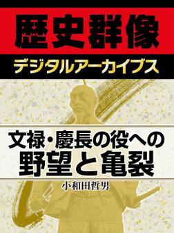 文禄・慶長の役への野望と亀裂-電子書籍