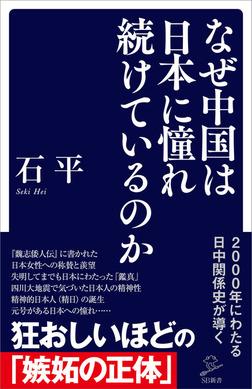 なぜ中国は日本に憧れ続けているのか-電子書籍