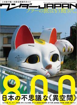 ワンダーJAPAN 日本の不思議な《異空間》800-電子書籍