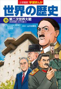 小学館版学習まんが 世界の歴史 16 第二次世界大戦