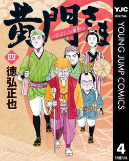 黄門さま~助さんの憂鬱~ 4-電子書籍