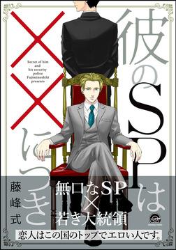【期間限定 試し読み増量版】彼のSPは××につき-電子書籍
