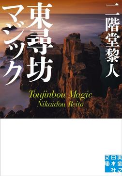 東尋坊マジック-電子書籍