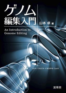 ゲノム編集入門 ZFN・TALEN・CRISPR-Cas9-電子書籍