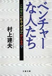 ベンチャーな人たち(文春文庫)